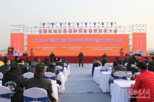 富平县庄里试验区隆重召开首届柿饼展销评审大会