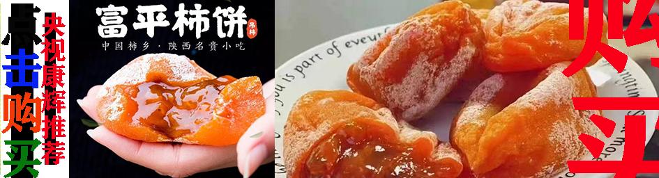 富平柿饼网